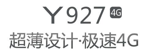 y927 4G