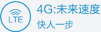 4G:未来速度 快人一步