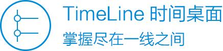 TimeLine 时间桌面 掌握尽在一线之间