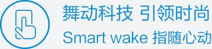 舞动科技 引领时尚 Smart wake 指随心动